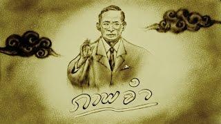 getlinkyoutube.com-พงษ์สิทธิ์ คำภีร์ - ภาพจำ【Official MV】