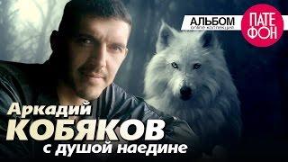 getlinkyoutube.com-Аркадий КОБЯКОВ - С душой наедине (Full album) 2013