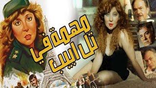getlinkyoutube.com-مهمة فى تل ابيب - Mohema Fi Tal Abib