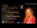 Shyam Bhagwan Bhajan : Mere Dada Ki murli Kaya Hain