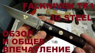 getlinkyoutube.com-Нож FALKNIVEN TK1 3G steel детальный обзор
