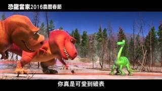 【恐龍當家】暴龍篇,2016農曆春節,強勢登場!