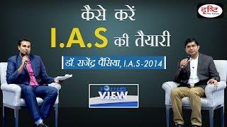 How to prepare for I.A.S?- Dr. Rajender Pensiya,IAS (Seminar in Drishti)