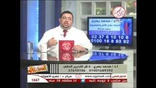 getlinkyoutube.com-أ.د محمد يسري - علاج الام الغضروف بدون جراحة - حلقة 1