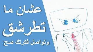 عشان ما تطرشق - شخبطة