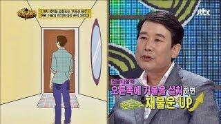 돈을 부르는 풍수 인테리어 비법! 거울과 수족관? 대한민국 교육위원회 시즌2-21회