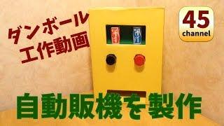 getlinkyoutube.com-ダンボールで自販機を作成!