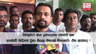 Wimal refuses that there is a dispute between him and MR