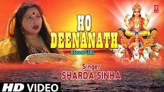 Ho Deenanath By Sharda Sinha Bhojpuri Chhath Pooja Geet [Full HD Song] I CHHATHI MAIYA