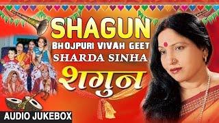 getlinkyoutube.com-SHAGUN | SHARDA SINHA - BHOJPURI MARRIAGE SONGS AUDIO JUKEBOX | T-Series HamaarBhojpuri