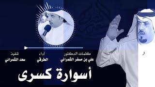 getlinkyoutube.com-شيلة أسورة كسرا كلمات الدكتور علي بن مسفر الشمراني  أداء #الطرقي