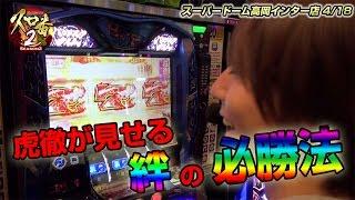 スロ番2 season2 vol.7 虎徹 第3戦目~【スーパードーム高岡インター店】