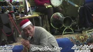 getlinkyoutube.com-الشيخ فايد محمد فايد -قصه بركات ونعمه -الوصله الثانيه -عزبه البحر-الباجور-منوفيه  3-3-2016
