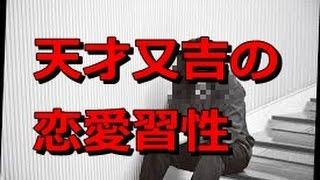 getlinkyoutube.com-「火花」が芥川賞。ピースの又吉直樹。テレビ番組で明かした恋愛遍歴が気持ち悪すぎると悲鳴の声