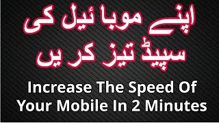 How To Speed Up Any Android in Urdu and Hindi | Make Android Phone Run Faster