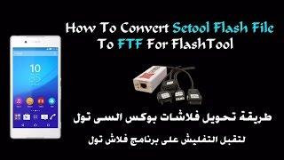 getlinkyoutube.com-How To Convert Setool Sony Xperia Flash Files To FTF