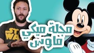 #N2OComedy: محمد جمال - مجلة ميكي ماوس في مصر #Egypt #الموسم_الجديد