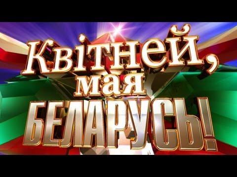 День Независимости Беларуси. Концерт 'Квiтней, мая Беларусь!' (полная версия)