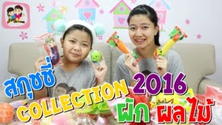 getlinkyoutube.com-สกุชชี่ collection ผักและผลไม้ 2016 squishy collection พี่ฟิล์ม น้องฟิวส์ Happy Channel