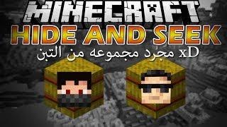 getlinkyoutube.com-Minecraft Hide And Seek #4 | لعبة الغوميضه - مجرد مجموعة من التبن