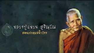 getlinkyoutube.com-เปรตแม่น้ำโขง - หลวงปู่แหวน สุจิณโณ