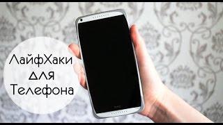 getlinkyoutube.com-5 ЛайфХаков для телефона #1 || Чехол для телефона за 10 рублей