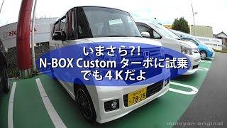 getlinkyoutube.com-N-BOX Customターボ試乗! 4Kだし高速もあるよ!