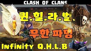 getlinkyoutube.com-퀸.힐.라.벌 무한 파밍  조합!! COC 클래시오브클랜 Clash of clans - Town hall 11 3 STAR Attack Infinite Farming Q.H.L.B