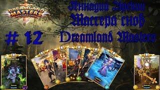 getlinkyoutube.com-Dreamland Masters |  Мастера снов №12 Приглашение в гильдию 5 сервер