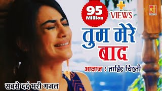 सबसे दर्द भरी ग़ज़ल - Tum Mere Baad Mohabbat Ko Taras Jaoge - Tahir Chishti (तुम मेरे बाद) - Sad Song width=