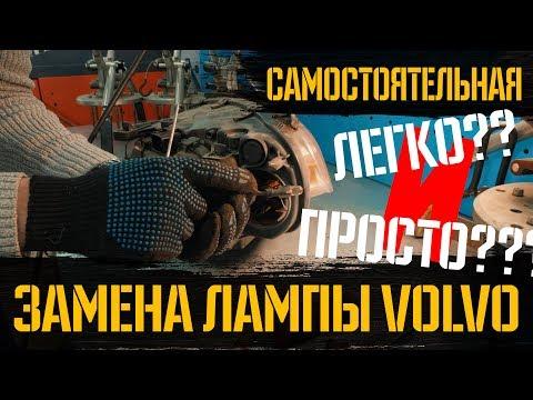 Лампа Volvo - как заменить самому? I S60/S80/XC60/XC70