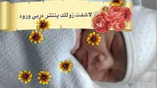 getlinkyoutube.com-يامرحبا للعفاسي ◄  اهداء الى المولود تصميم حلم وانتهى