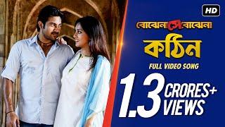 getlinkyoutube.com-Kothin | Bojhena Shey Bojhena | Soham | Mimi | Raj Chakraborty | 2012