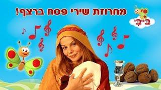 פסח - מחרוזת שירי פסח ברצף עם רינת גבאי ומימי