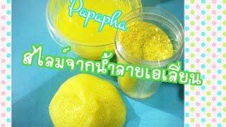 getlinkyoutube.com-สอนทำสไลม์สวยสด เหลืองอำพัน  (จากน้ำลายเอเลียน ) By ปาปา ภา Thailand