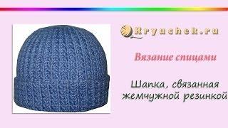 getlinkyoutube.com-Вязание спицами. Шапка узором жемчужная резинка (Knitting. Hat pattern bubble gum)