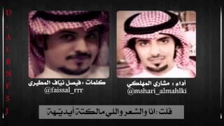 getlinkyoutube.com-الله يسامح جمالك | كلمات فيصل نياف أداء مشاري المهلكي . .