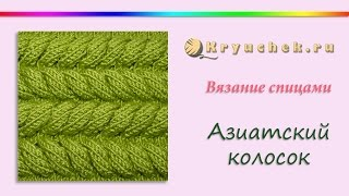 getlinkyoutube.com-Вязание спицами азиатского колоска (Knitting. Pattern Asian spikelet)
