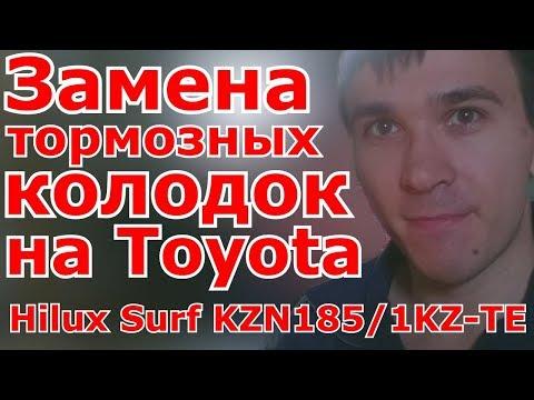 Замена тормозных колодок на Toyota Hilux Surf KZN185/1KZ-TE