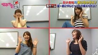 女子アナ「驚いちゃダメ!対決」8/7OAダイジェスト【女子アナの罰】