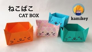 getlinkyoutube.com-折り紙 ねこばこ Cat Box Origami