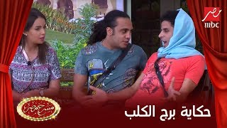 getlinkyoutube.com-مسرح مصر - تعرف على توافق برج الكلب مع الاسد على طريقة حمدى المرغنى