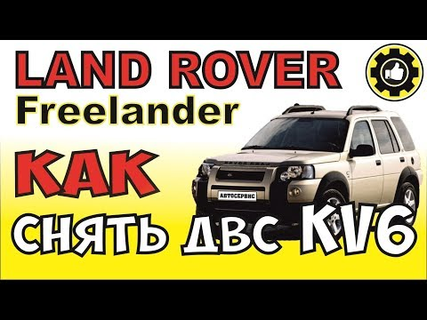 LAND ROVER Freelander. Как снять ДВС.  KV6. (#AvtoservisNikitin)