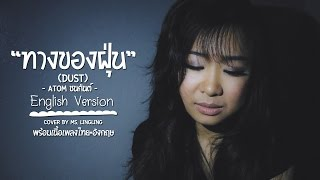 getlinkyoutube.com-ทางของฝุ่น - Atom เวอร์ชั่น ENGLISH [COVER] by Ms.LingLing