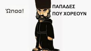 getlinkyoutube.com-Παπάδες χορεύουν Δεν σου κάνω τον άγιο