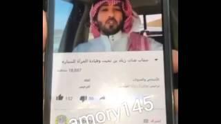 getlinkyoutube.com-قيادة المرآه من الخسيس زياد بن نحيت