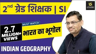 Indian Geography | Part 1 | भारत का भूगोल |  2nd Grade Teacher | By Madhusudan Sir