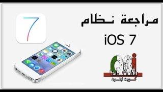 مراجعة شاملة لنظام iOS 7