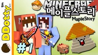 getlinkyoutube.com-고수 잠뜰선생!! [메이플스토리 모드: 쇼케이스 #1편] - MapleStory Mod - 마인크래프트 Minecraft [도티]