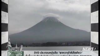 """getlinkyoutube.com-เที่ยวกับธรณ์ """"พาหวานใจไปโตเกียว"""" ช่วงที่2 04/12/2016"""
